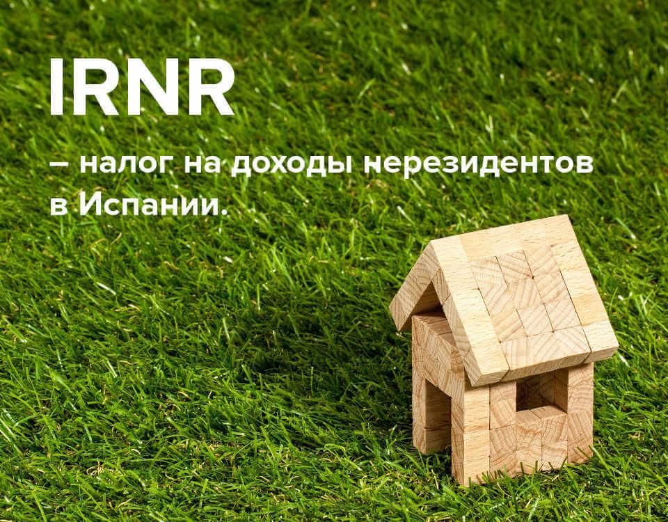 IRNR – налог на доходы нерезидентов в Испании